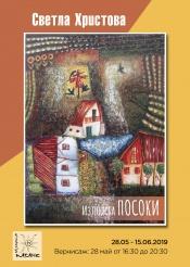 Изложба на Светла Христова (плакат)